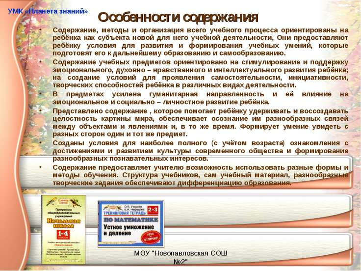 """МОУ """"Новопавловская СОШ №2"""" Особенности содержания Содержание, методы и орган..."""