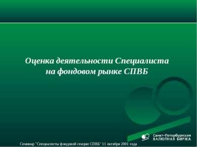 Оценка деятельности Специалиста на фондовом рынке СПВБ Образец заголовка Обра...