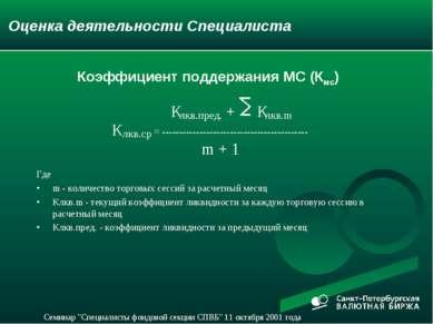 Оценка деятельности Специалиста Где m - количество торговых сессий за расчетн...