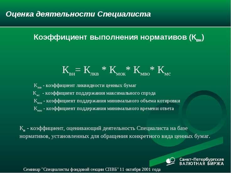 Оценка деятельности Специалиста Квн - коэффициент, оценивающий деятельность С...
