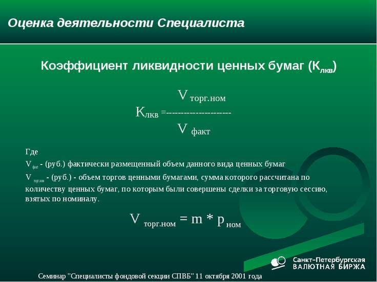 Оценка деятельности Специалиста Где V факт - (руб.) фактически размещенный об...