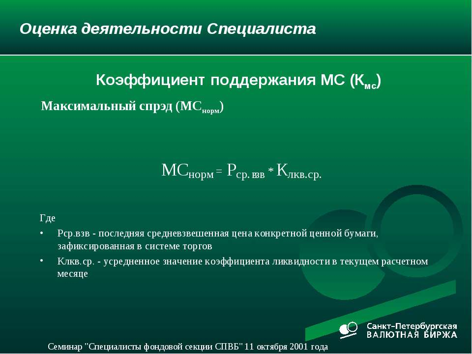 Оценка деятельности Специалиста Где Pср.взв - последняя средневзвешенная цена...