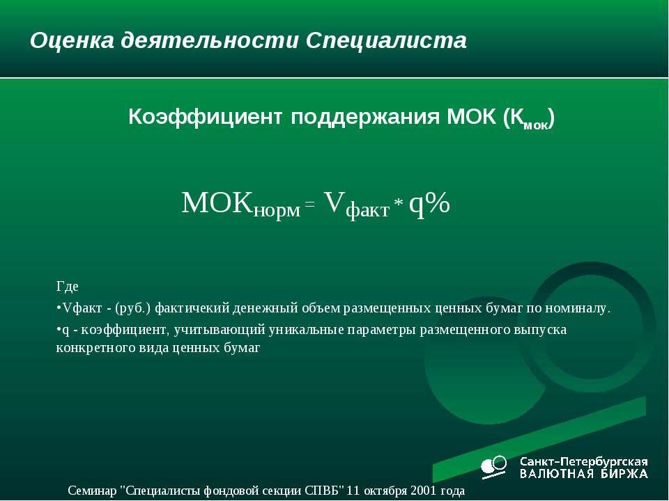 Оценка деятельности Специалиста Где Vфакт - (руб.) фактичекий денежный объем ...