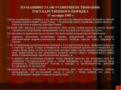 ИЗ МАНИФЕСТА ОБ УСОВЕРШЕНСТВОВАНИИ ГОСУДАРСТВЕННОГО ПОРЯДКА 17 октября 1905 г...