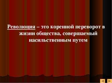 Революция – это коренной переворот в жизни общества, совершаемый насильственн...