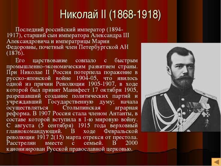 Николай II (1868-1918) Последний российский император (1894-1917), старший сы...