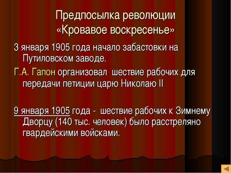 Предпосылка революции «Кровавое воскресенье» 3 января 1905 года начало забаст...