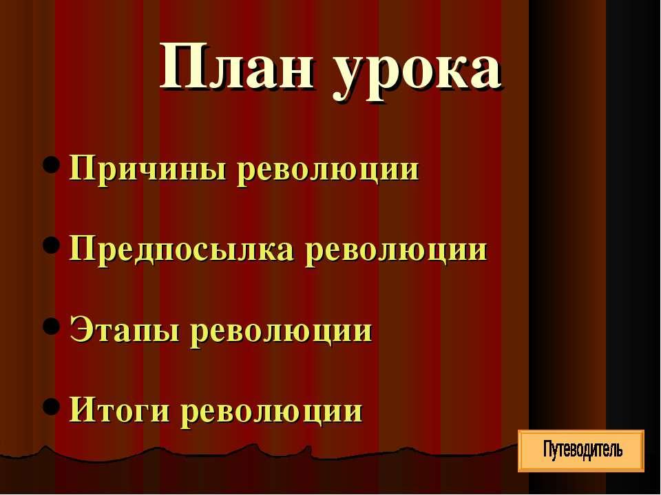 План урока Причины революции Предпосылка революции Этапы революции Итоги рево...