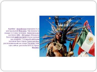 Ацте ки-индейскаянародность в центральнойМексике. Численность свыше 1,5м...