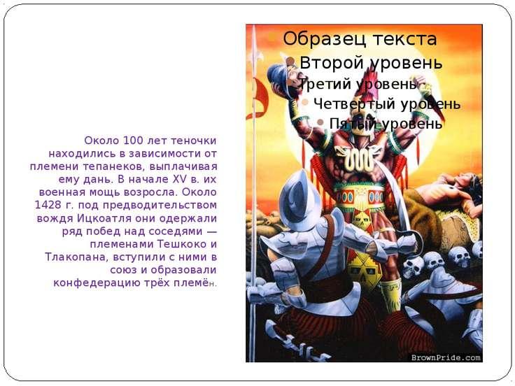 Около 100 лет теночки находились в зависимости от племени тепанеков, выплачив...