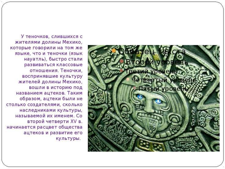 У теночков, слившихся с жителями долины Мехико, которые говорили на том же яз...