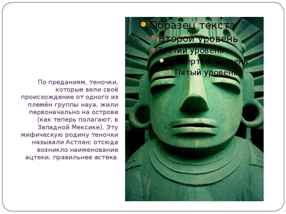 По преданиям, теночки, которые вели своё происхождение от одного из племён гр...