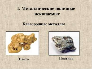 1. Металлические полезные ископаемые Золото Платина Благородные металлы