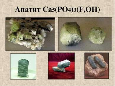 Апатит Са5(PO4)3(F,OH)