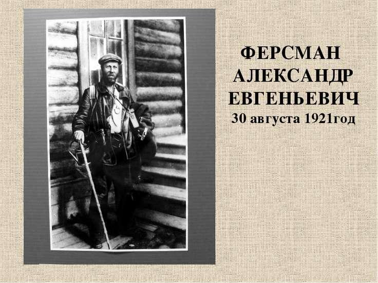ФЕРСМАН АЛЕКСАНДР ЕВГЕНЬЕВИЧ 30 августа 1921год