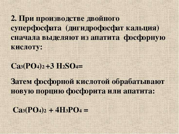 2. При производстве двойного суперфосфата (дигидрофосфат кальция) сначала выд...