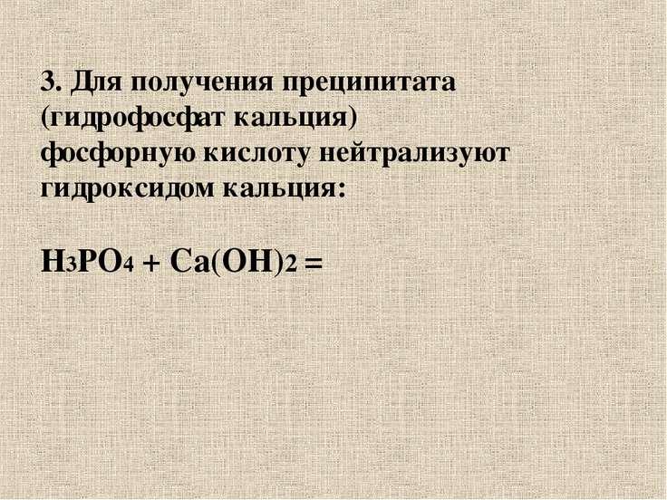 3. Для получения преципитата (гидрофосфат кальция) фосфорную кислоту нейтрали...