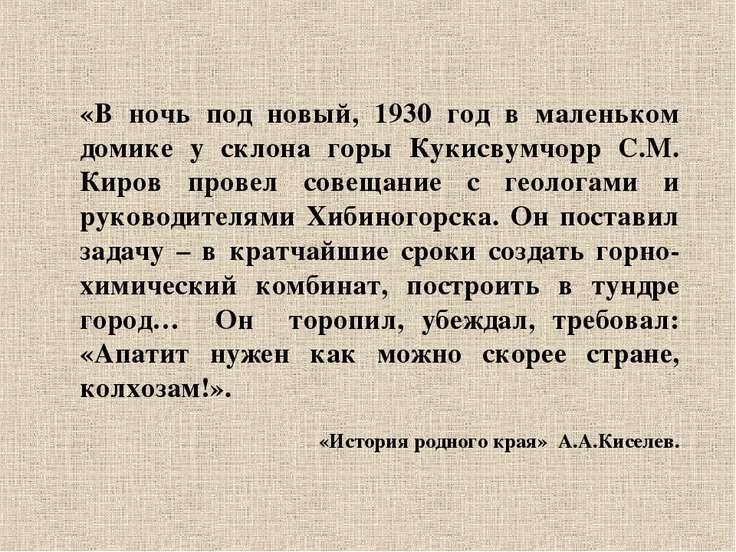 «В ночь под новый, 1930 год в маленьком домике у склона горы Кукисвумчорр С.М...
