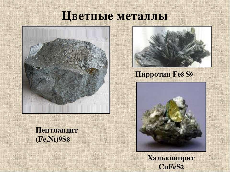 Цветные металлы Пентландит (Fe,Ni)9S8 Пирротин Fe8 S9 Халькопирит СuFeS2
