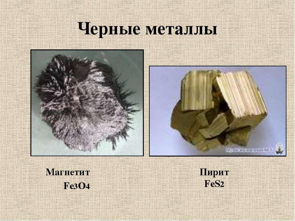 Черные металлы Магнетит Fe3O4 Пирит FeS2