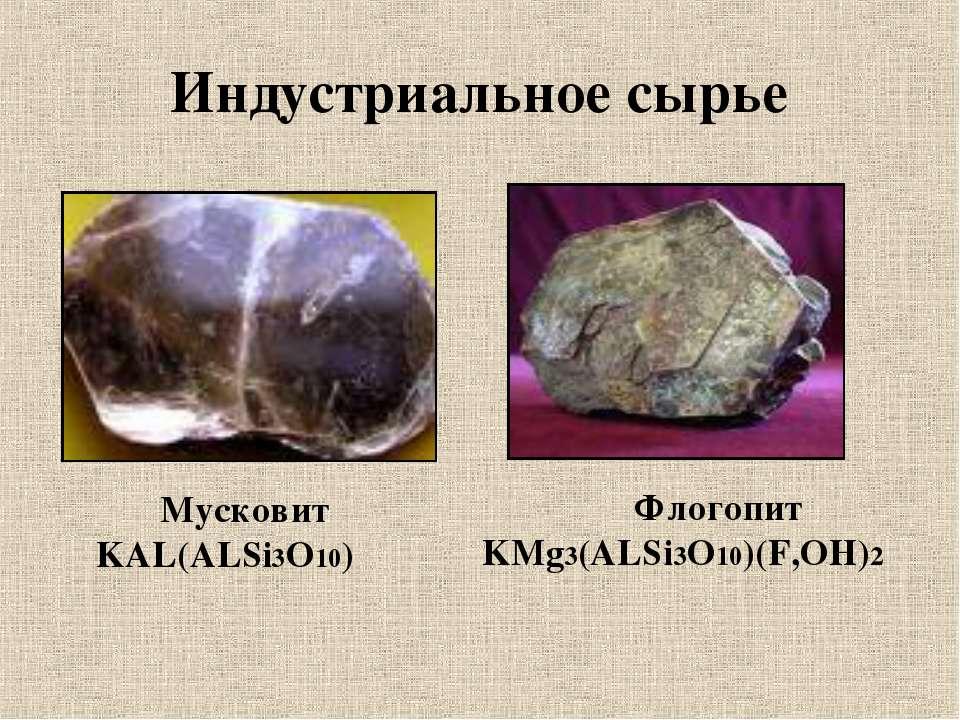 Индустриальное сырье Мусковит KAL(ALSi3O10) Флогопит KMg3(ALSi3O10)(F,OH)2