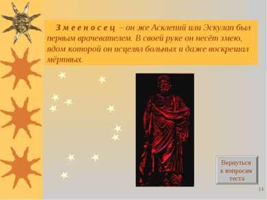 * З м е е н о с е ц – он же Асклепий или Эскулап был первым врачевателем. В с...
