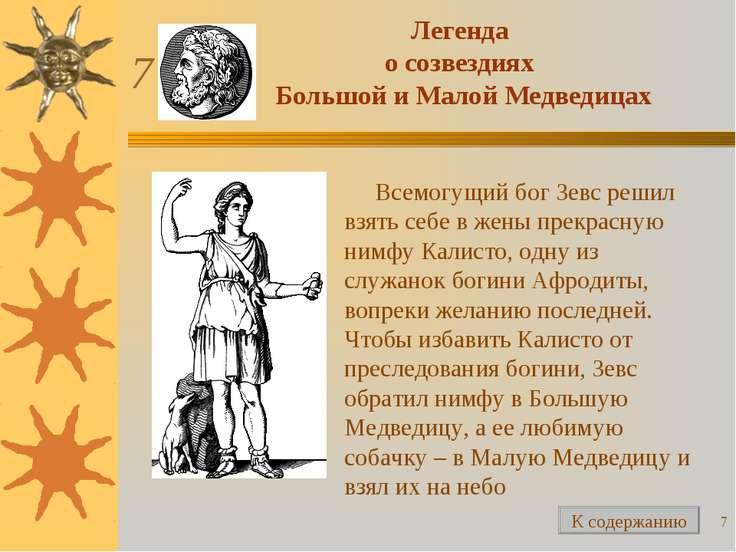 * Легенда о созвездиях Большой и Малой Медведицах Всемогущий бог Зевс решил в...