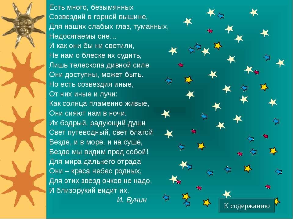 * Есть много, безымянных Созвездий в горной вышине, Для наших слабых глаз, ту...