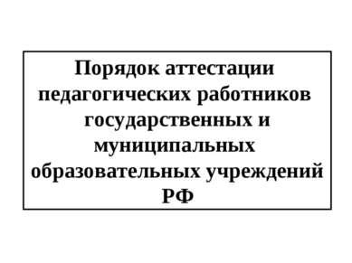 Порядок аттестации педагогических работников государственных и муниципальных ...
