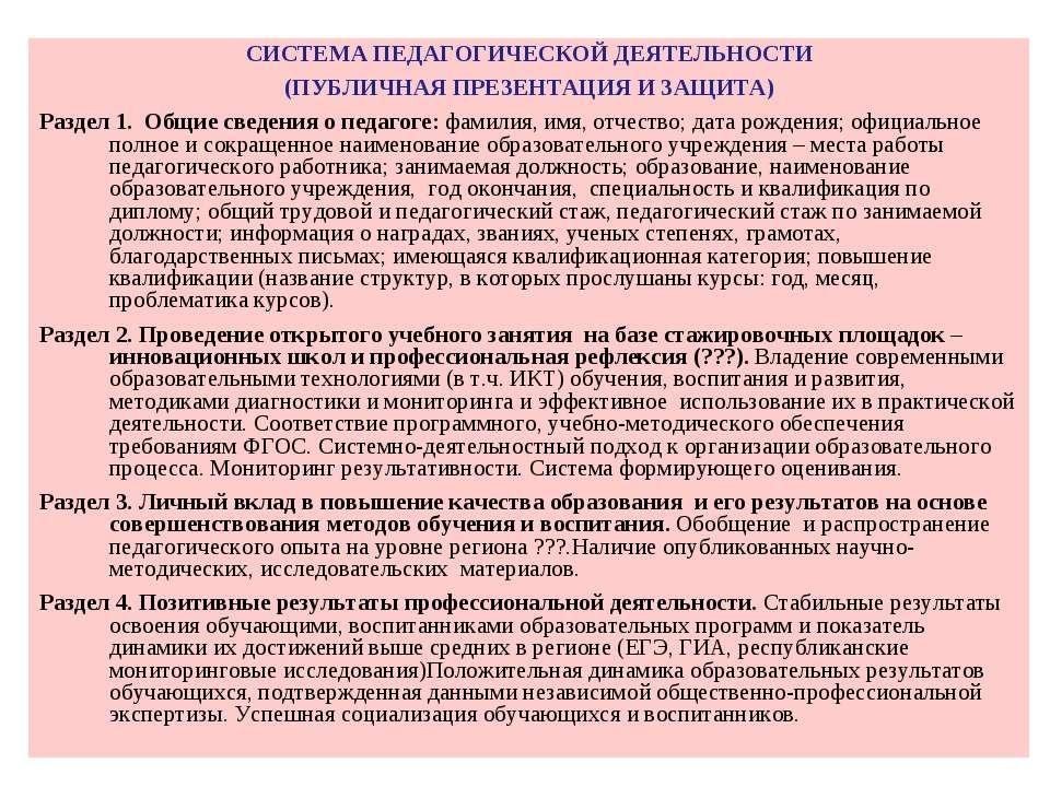 СИСТЕМА ПЕДАГОГИЧЕСКОЙ ДЕЯТЕЛЬНОСТИ (ПУБЛИЧНАЯ ПРЕЗЕНТАЦИЯ И ЗАЩИТА) Раздел 1...