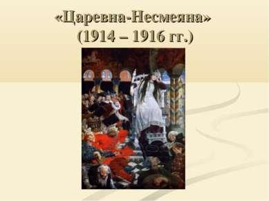 «Царевна-Несмеяна» (1914 – 1916 гг.)