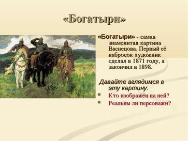 «Богатыри» «Богатыри» - самая знаменитая картина Васнецова. Первый её набросо...
