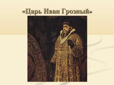 «Царь Иван Грозный»