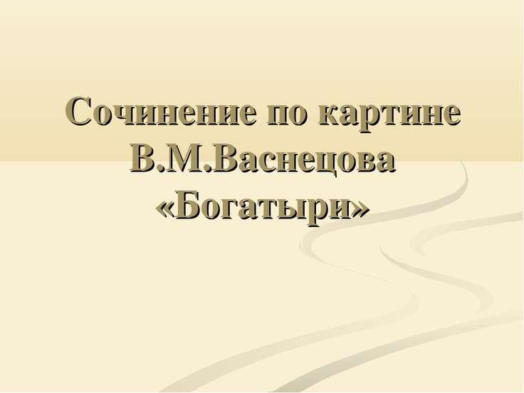 Сочинение по картине В.М.Васнецова «Богатыри»