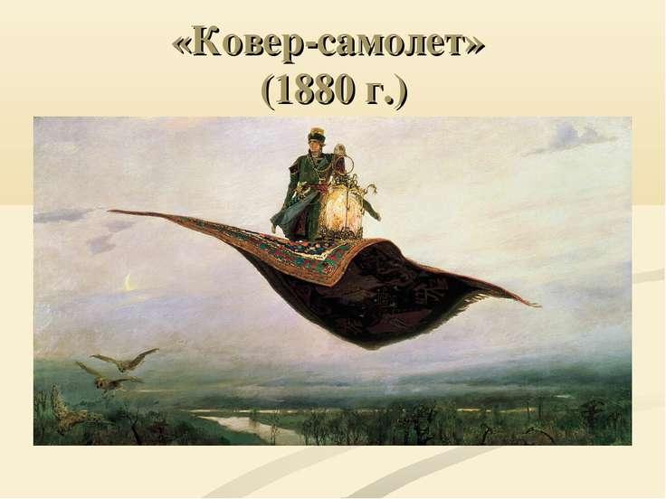 «Ковер-самолет» (1880 г.)