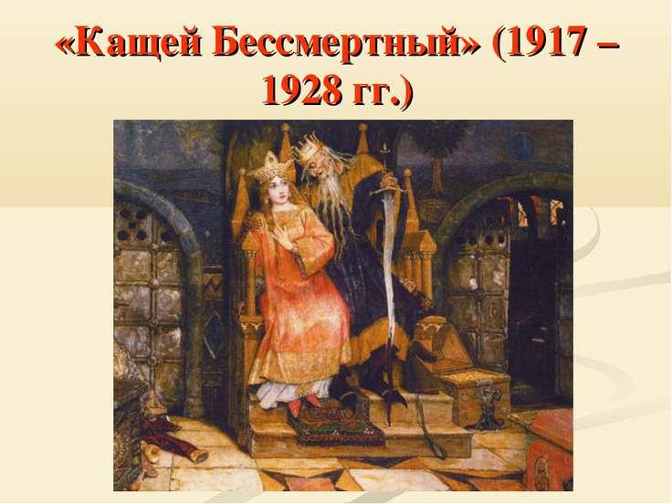 «Кащей Бессмертный» (1917 – 1928 гг.)