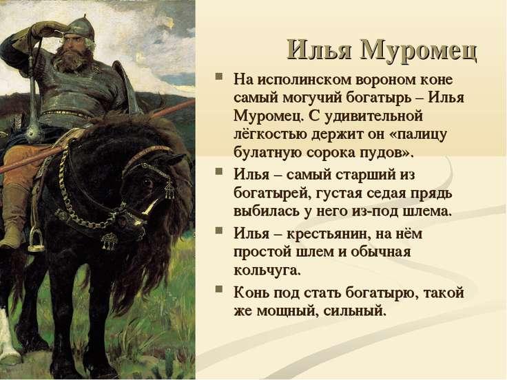 Илья Муромец На исполинском вороном коне самый могучий богатырь – Илья Муроме...