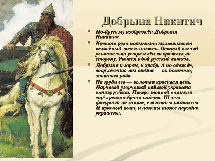 Добрыня Никитич По-другому изображён Добрыня Никитич. Крепкая рука порывисто ...