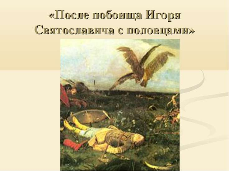 «После побоища Игоря Святославича с половцами»
