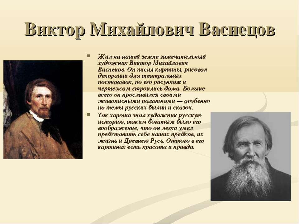 Виктор Михайлович Васнецов Жил на нашей земле замечательный художник Виктор М...