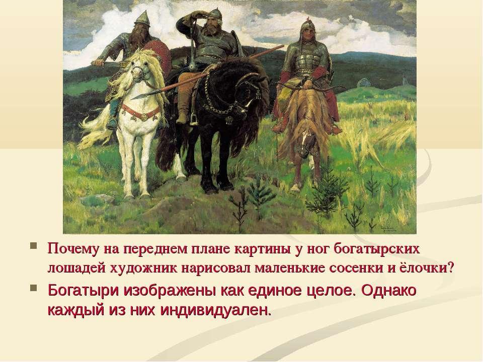 Почему на переднем плане картины у ног богатырских лошадей художник нарисовал...