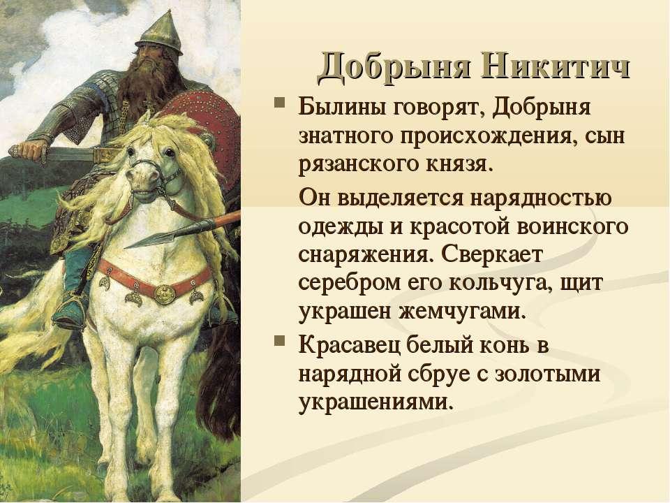 Добрыня Никитич Былины говорят, Добрыня знатного происхождения, сын рязанског...
