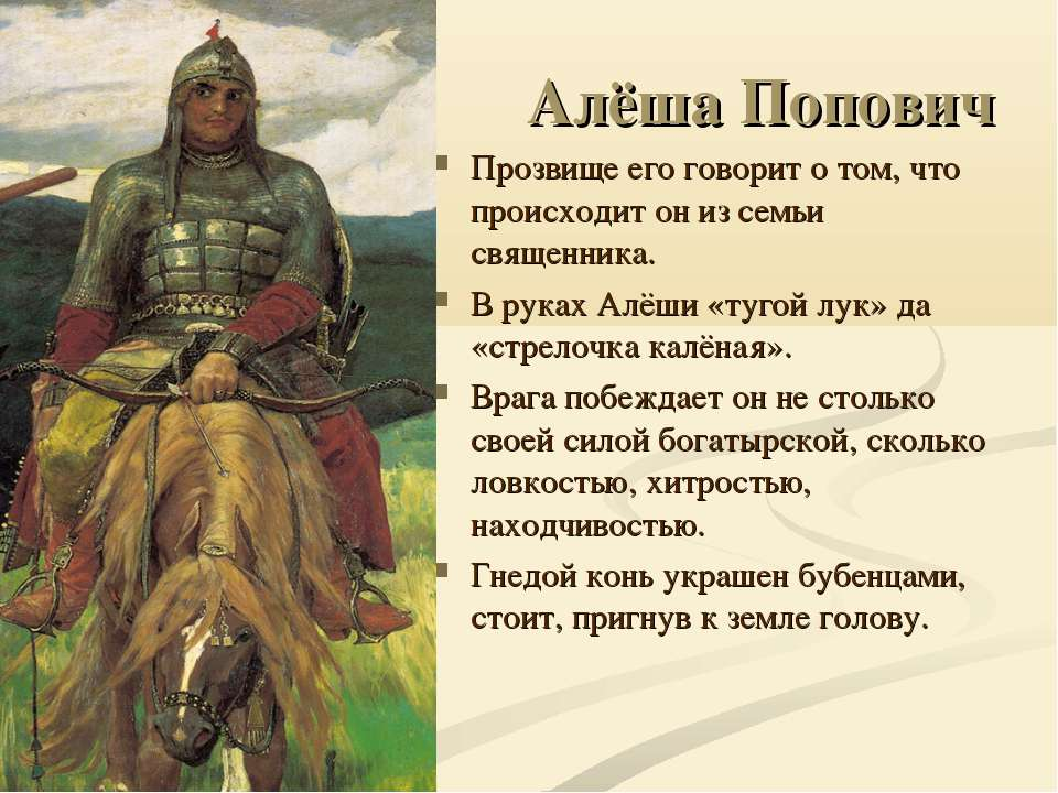 Алёша Попович Прозвище его говорит о том, что происходит он из семьи священни...