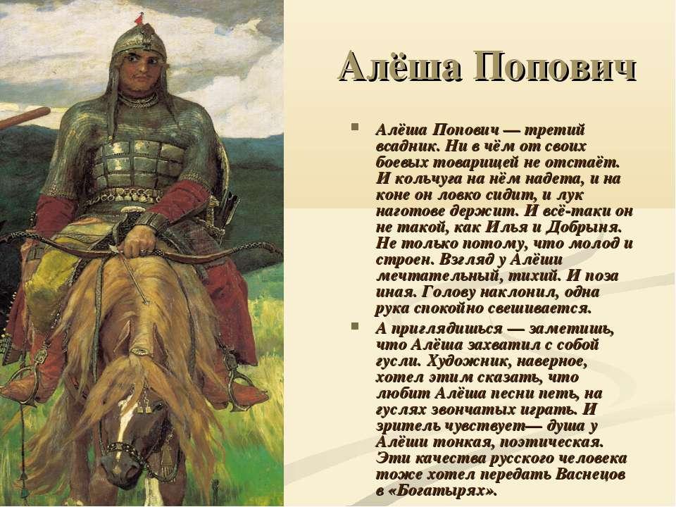 Алёша Попович Алёша Попович — третий всадник. Ни в чём от своих боевых товари...