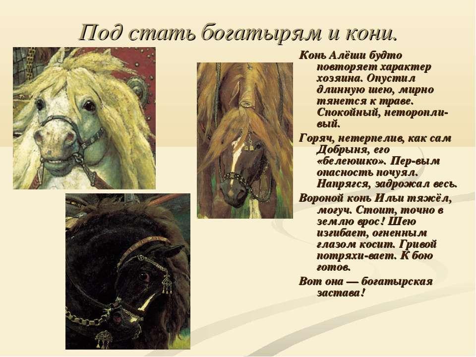 Под стать богатырям и кони. Конь Алёши будто повторяет характер хозяина. Опус...