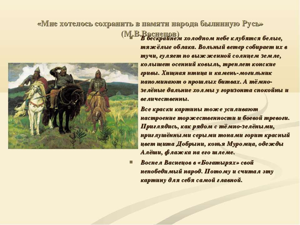 «Мне хотелось сохранить в памяти народа былинную Русь» (М.В.Васнецов) В бескр...