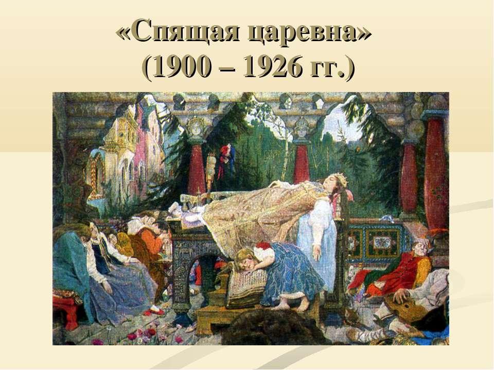 «Спящая царевна» (1900 – 1926 гг.)