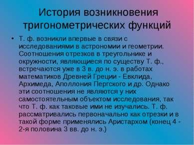 История возникновения тригонометрических функций Т. ф. возникли впервые в свя...