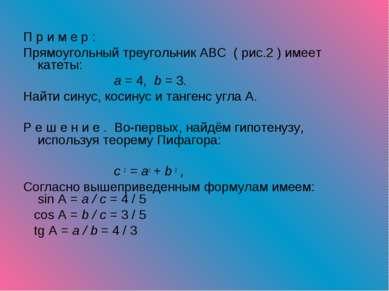 П р и м е р : Прямоугольный треугольник ABC ( рис.2 ) имеет катеты: ...