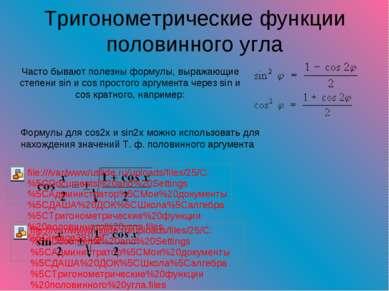 Тригонометрические функции половинного угла Часто бывают полезны формулы, выр...
